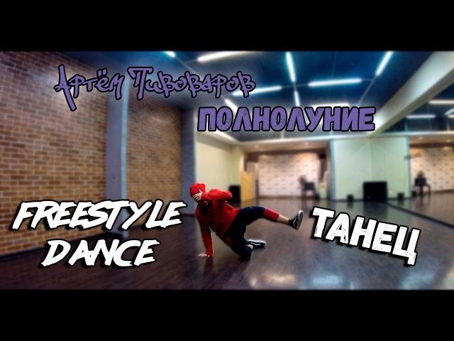 Артём Пивоваров – Полнолуние (Классный танец, Dance, Freestyle)