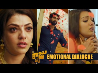 Nene Raju Nene Mantri Movie Emotional Dialogue | Rana | Kajal | Catherine | TFPC