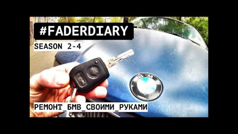Привязка ключа БМВ Е36/Е34. BMW E36 FADERDIARY season 2-4. Ремонт бмв своими руками.