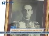 В Перми открыли неизвестные подробности убийства Михаила Романова