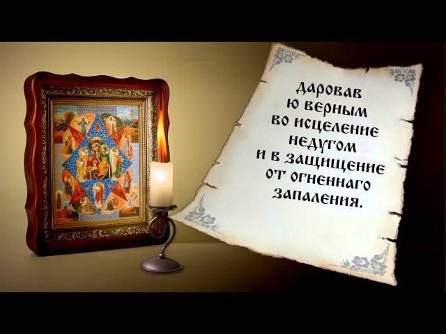 Молитва икона Неопалимая Купина. Молитва от пожара.