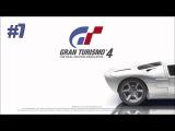 Gran Turismo 4 #7 Выиграл Ginetta G4