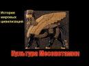 Культура Месопотамии рус История мировых цивилизаций