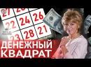 Фен Шуй богатства✦Квадрат Куберы для привлечения денег в свою жизнь Наталия Пр