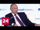 Путин: Мы зеркально ответим на ограничение работы наших СМИ за рубежом