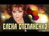 Елена Степаненко Лучший ЮМОР в сборнике смешных выступлений