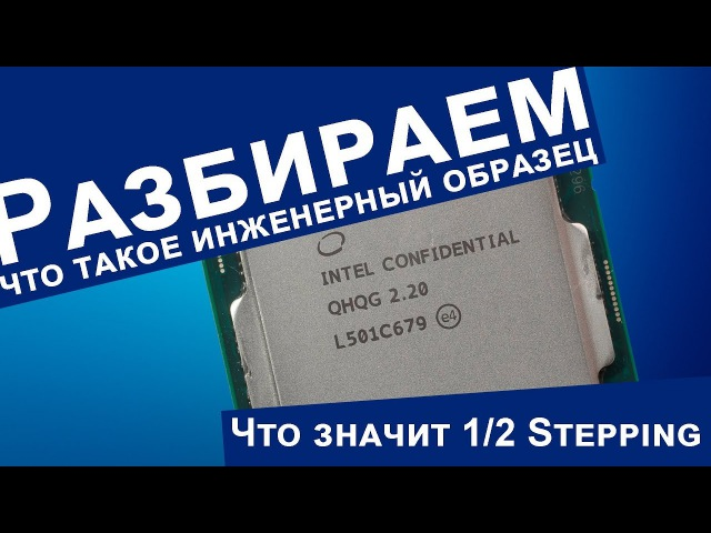 Что такое инженерный образец процессора Intel Confidential (Engineering Sample)