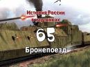 Бронепоезд. История России 19 век