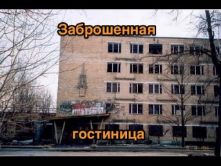 Заброшенная гостиница Трудовые резервы/ПоЗаброшкам#12