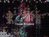 Паша Юдин - Дед Мороз(муз.аранж-П.Юдин, стихи-В.Вотяков)