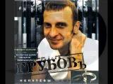 Сергей Сидель(Грубов) - Непутёвый сын сл и муз К.Бубнов