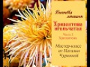 Мастер класс Хризантема Игольчатая от Натальи Чуркиной Часть 2 Вышиваем хризантему