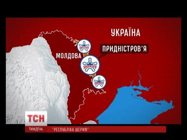 Чому Придністров'я неофіційно називають Республіка Шериф