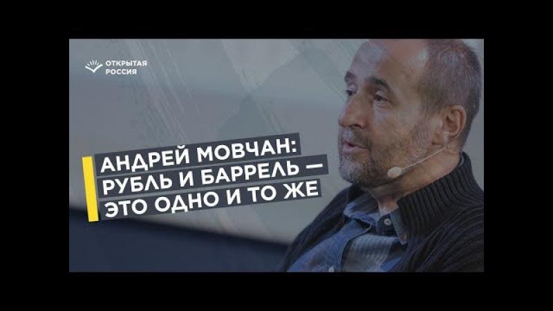 Лекция Андрея Мовчана в клубе «Открытая Россия»
