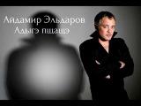 Айдамир Эльдаров Адыгэ пщащэ (2017) Новинка