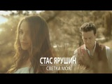 ПРЕМЬЕРА КЛИПА! Стас Ярушин - Светка моя (2017)