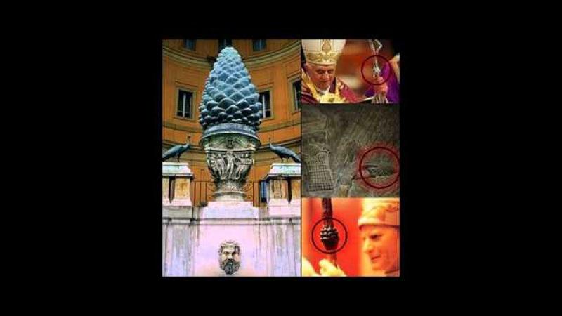 Ватикан - это сатанинская секта. (оккультно-языческие элементы)