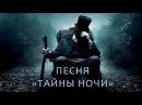 Тайны ночи. Авторская песня Алексея Купрейчика