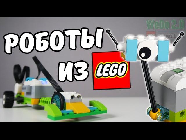 Роботы из Лего! - LEGO Education WeDo 2.0