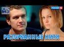 Фильм о дружбе РАЗОРВАННЫЕ НИТИ Русские мелодрамы НОВИНКИ 2017 HD