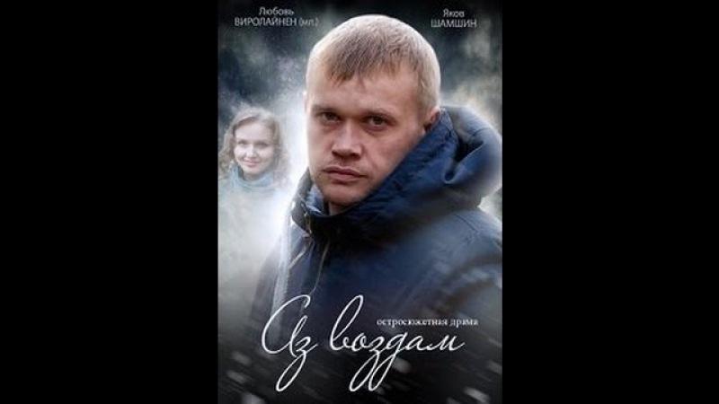 ОБАЛДЕННЫЙ ОСТРОСЮЖЕТНЫЙ ФИЛЬМАз воздам Русские фильмы, Криминал, Драма