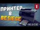Besiege - Новые постройки | Ванна, Принтер,Лодка