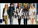 Элитное общество / The Bling Ring (2013) драма, криминал, четверг, кинопоиск, фильмы , выбор, кино, приколы, ржака, топ