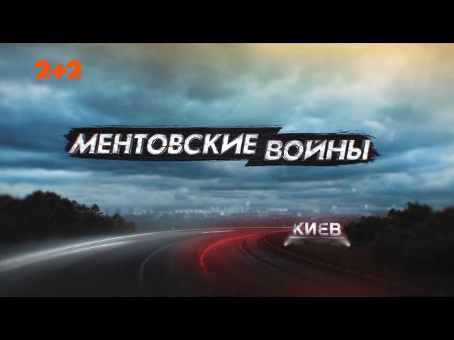 Ментовские войны. Киев - 25 серия (2017)