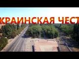 Олег Гаврилюк - Украинская честь