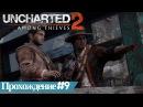 Прохождение Uncharted 2 Среди воров часть 9 Ледяное сердце В осаде