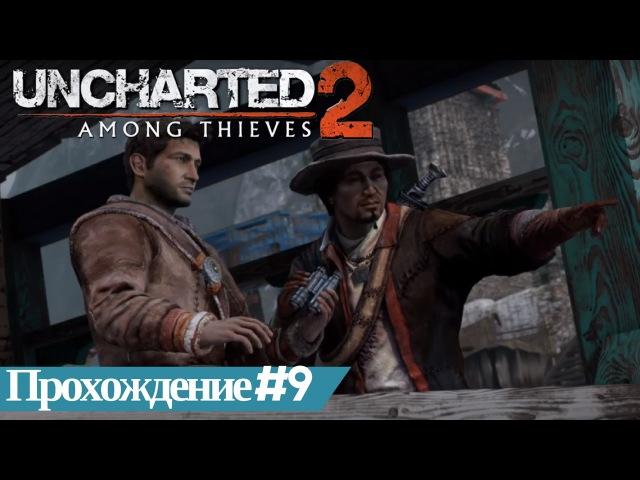 Прохождение Uncharted 2: Среди воров часть 9 Ледяное сердце. В осаде.