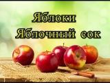 Яблоки Яблочный сок Польза яблочного сока