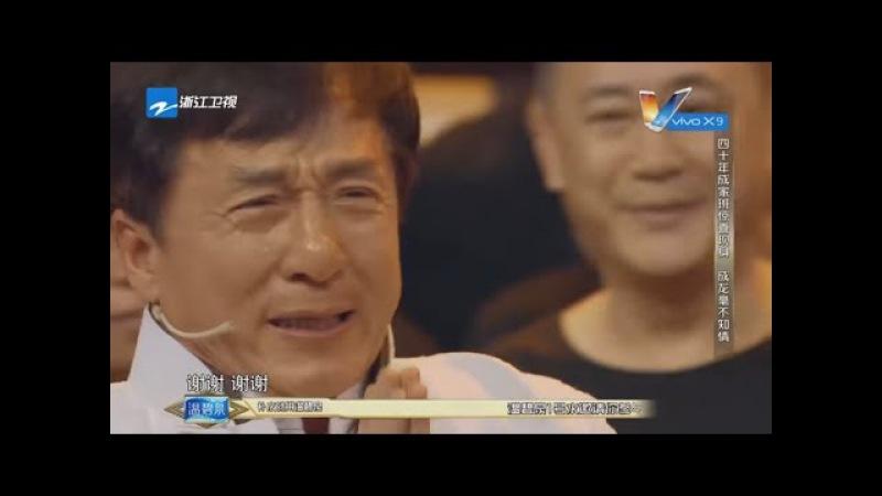 花絮 成龙抱头痛哭 成家班惊喜献身 《王牌对王牌2》第1期 20170120 浙江卫视