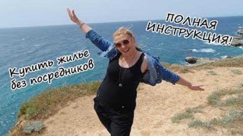 Переезд в Крым: как купить квартиру без посредников ИНСТРУКЦИЯ!
