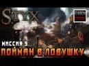 Styx: Shards of Darkness ►Миссия 5: Пойман В Ловушку◄ Прохождение на русском! Все Токены и К