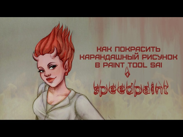 Как покрасить карандашный рисунок в Paint Tool SAI [speedpaint]