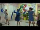 Синий платочек танец 11 кл
