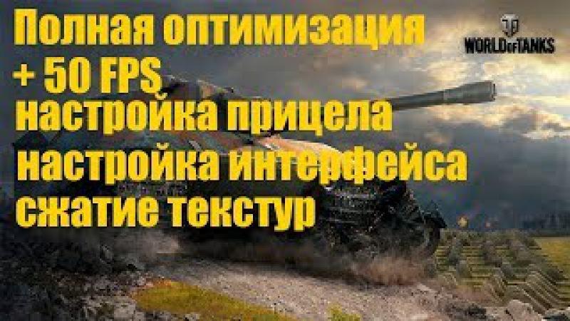 Полная оптимизация World of Tanks - Масштабирование - увеличиваем FPS - Настройки прицел ...