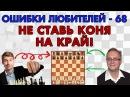 Не ставь коня на край Ошибки любителей 68 Игорь Немцев обучение шахматам