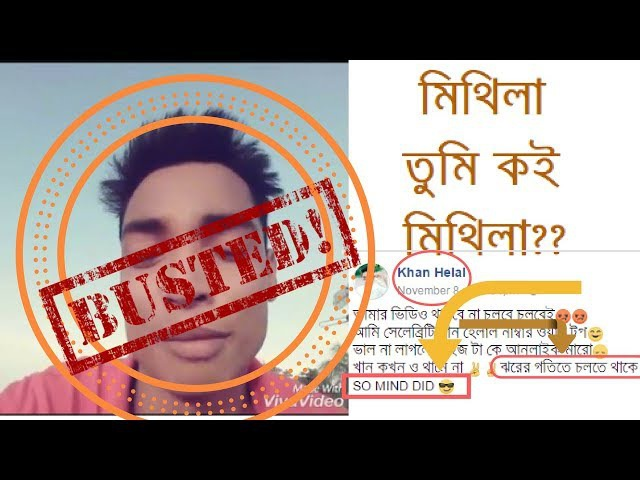 আমি জোয়ান এক্কান মাইয়া by khan Helal | Khan Helal (Busted)|Bangla New Funny Video|| EP-1||Bioscopian