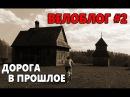 Велоблог 2 - Просторами Беларуси - Дорога в прошлое