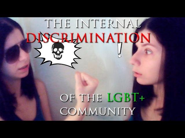 ВНУТРЕННЯЯ ДИСКРИМИНАЦИЯ ЛГБТСООБЩЕСТВА THE INTERNAL DISCRIMINATION OF THE LGBT COMMUNITY