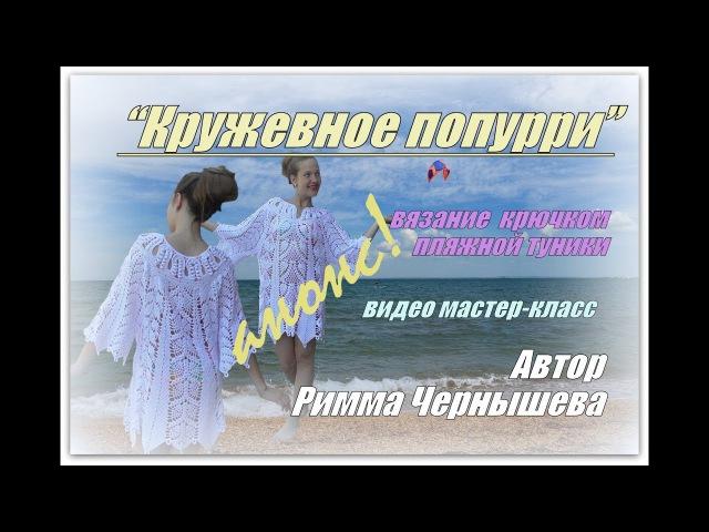 МК туника Кружевное попурри. АНОНС