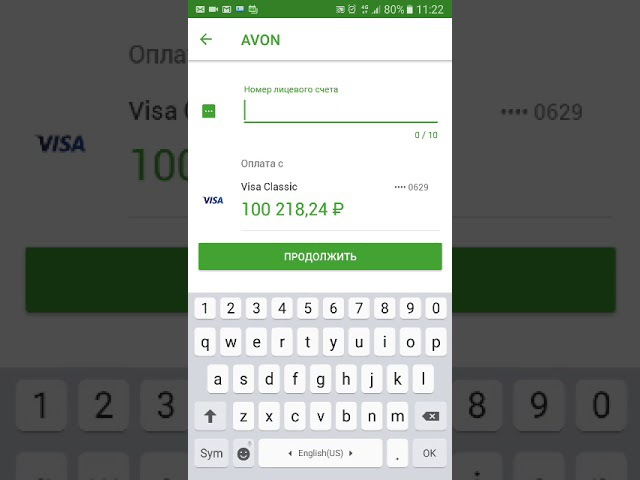 Оплата заказа AVON через Сбербанк онлайн