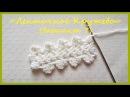 Ленточное Кружево вариант 7 ✿ Вязание крючком ✿ Ribbon Lace option 7 ✿ Crochet ✿