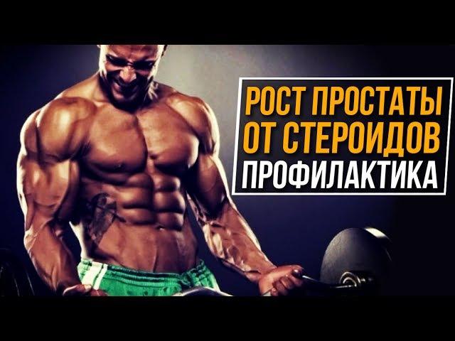 Болит простата на курсе стероидов