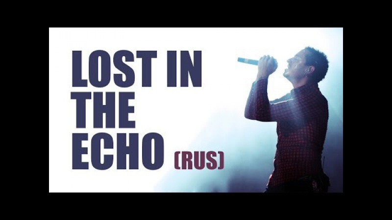 LINKIN PARK - Lost In The Echo (РУССКИЙ перевод)