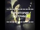 Отзыв территория экстрима РФ экстремальныевоенныеигры territoriyaekstrima