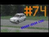 Обзор модов для игри в Spintiers(Finot (Fiat 126))