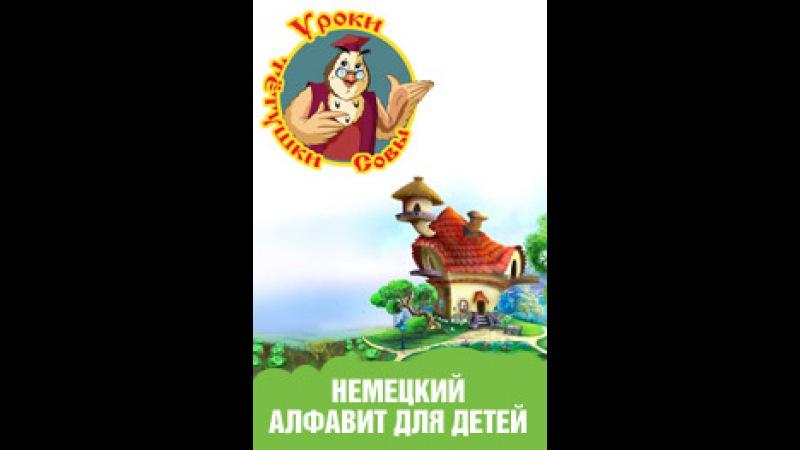 Немецкий алфавит для детей Выпуск 3